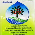 เม็ดรักษ์นํ้า-superasorbent-polymer-taladchemie.com